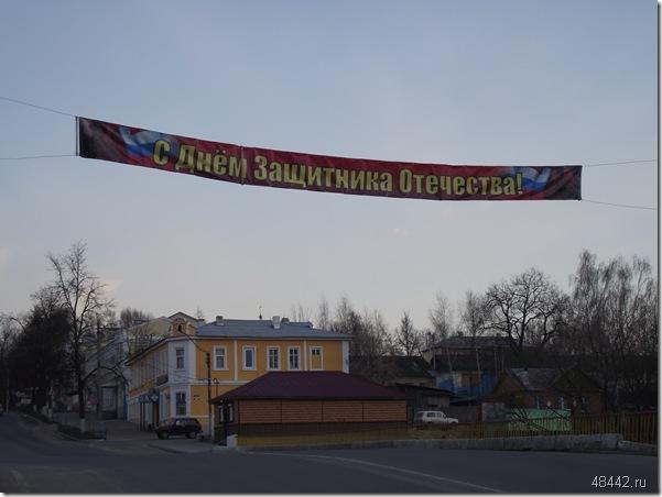 Транспарант над мостом через Дургузку. Козельск.